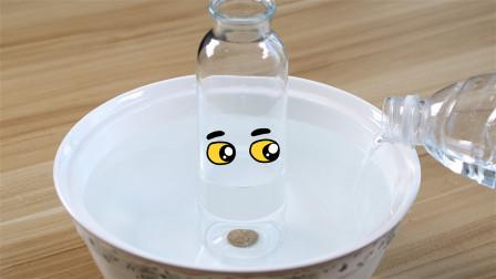 魔力科学小实验水到财来一枚硬币一瓶水就能让娃玩半天