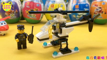 工程车系列积木玩具蛋拆封!超级飞侠玩警用直升机玩具