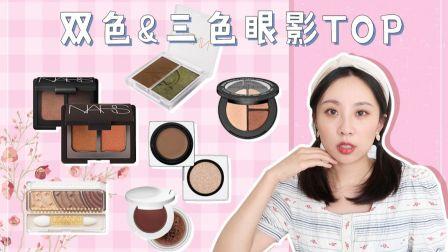 【大福TOP】最爱双色+三色 眼影 | 超美绝版色 | Nars | Zenn | Smashbox | 倩丽 | RMK