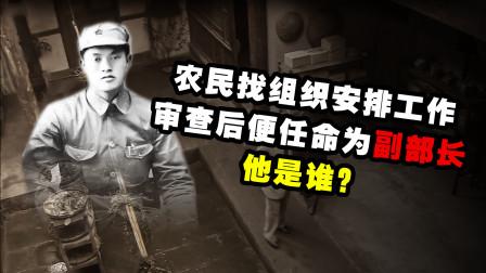 1949年湖南一农民找组织安排工作,随后便任命为副部长,他是谁?