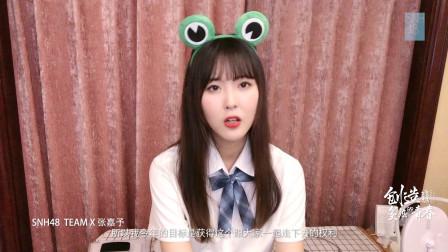 """""""创造炙热的青春""""SNH48 GROUP第七届偶像年度人气总决选-张嘉予个人宣言"""