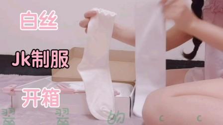 小姐姐开箱分享JK制服/白丝长短袜花边袜