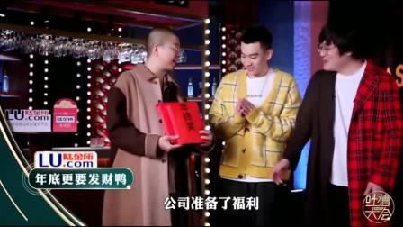 吐槽大会:李诞发的年终奖太尴尬,庞博当场翻脸!