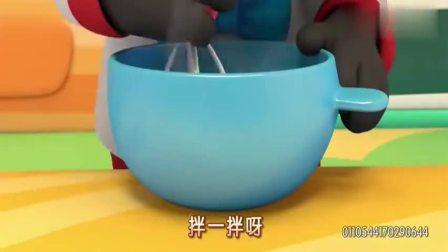 宝宝巴士:蛋糕好美味,快来和奇奇妙妙一起做蛋糕吧(1)
