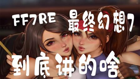 好尸20分钟带你看完【最终幻想7】重制版