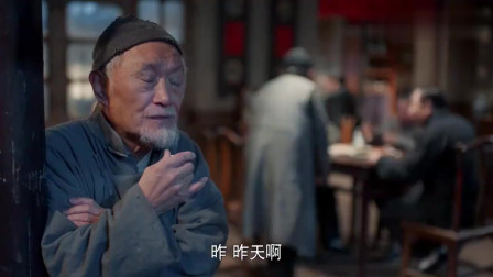老酒馆:老白头无意间,向陈怀海提出一些好的建议