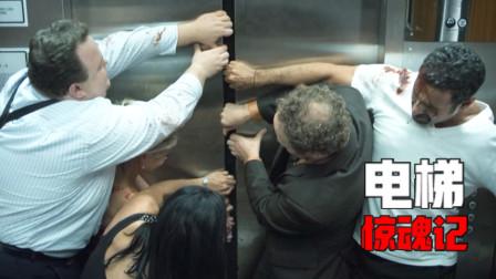 9人被困电梯2小时,看到老太太肚子时,想跑已来不及