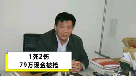 河北运钞车被抢案告破,嫌致12伤后进入法院,22年步步高升