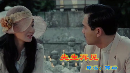 伤感情歌, 陈瑞的《先生再见》,唱哭了多少爱而不得的伤心人