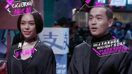 """《这就是街舞3》杨文韬Taotao&张灿Cici""""为爱而战""""海选片段"""