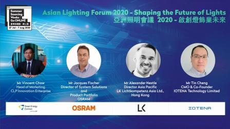 亚洲照明会议2020 | 启创灯饰业未来