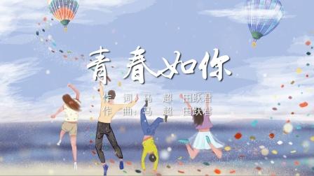 青春如你 马超MV字幕配乐伴奏舞台演出LED背景大屏幕视频素材TV