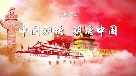 中国朗诵朗诵中国 诗歌朗诵配乐伴奏舞台演出LED背景大屏幕视频素材TV