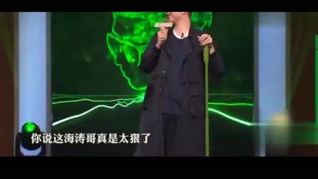 吐槽大会:终于有人敢说了李诞是杜海涛把娱乐圈的虚伪演到极致!