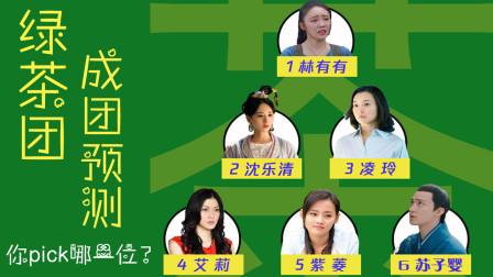 《三十而已》绿茶版创造101:最强茶艺团,等你来pick!