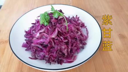 这才是凉拌紫甘蓝正确的做法,清脆爽口又入味,味道不输饭店