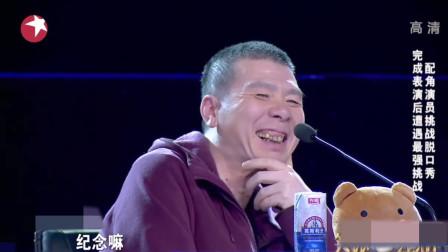台湾配角演员挑战单人脱口秀!包袱不断把冯小刚笑出牙花子!