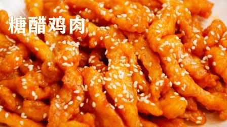 这才是鸡肉最好吃的做法,鲜美滑嫩,酸甜开胃,孩子最爱吃