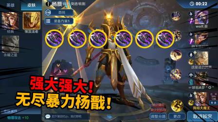 狗哥:挑战最强战士位英雄!杨戬的实力有多强?实力真就最强!