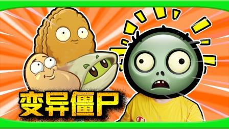 你可曾见过顶着坚果头的僵尸?| 植物大战僵尸beta版#4