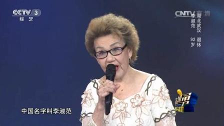 """越战越勇:俄罗斯奶奶与老公一见钟情,铁了心要做""""中国媳妇"""""""
