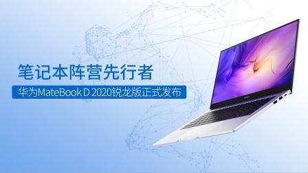 """笔记本阵营先行者 华为MateBook D 2020锐龙版重""""芯""""出发"""
