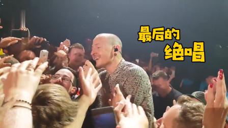 """巨星与观众相拥演唱,竟成了""""去世""""前的最后一场演出,太催泪了"""