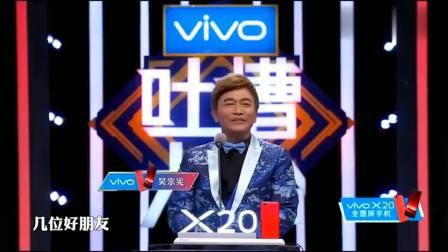 吐槽大会:吴宗宪参加吐槽大会,2次谈周杰伦,感觉在内地发挥不出来啊!
