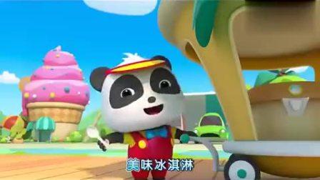 宝宝巴士美食总动员 熊猫宝宝的冰激凌都会自己荡秋千了