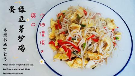 快手菜用鸡蛋皮配绿豆芽做美食,清香味美超好吃,可口