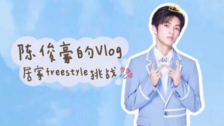 陈俊豪日常Vlog:居家男孩的Freestyle