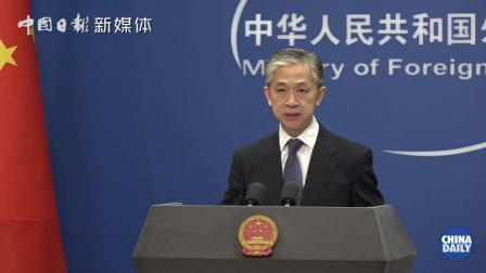 外交部批美威胁中国企业还拿不出证据