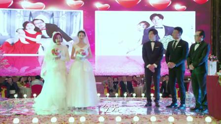 一家三代人同一天结婚,共同找到幸福