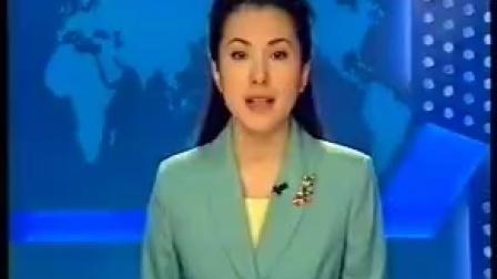 2003年5月4日CCTV-4《中国新闻》节目片段_哔哩哔哩 (゜-゜)つロ 干杯~-bilibil.mp4
