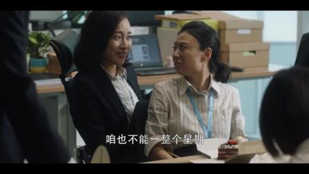 三十而已-晓芹喜欢巧克力蛋糕,钟晓阳为了她给全公司每天买,太羡慕了!