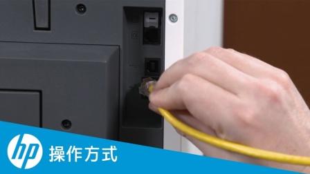 如何使用 HP Smart 设置有线网络 HP 打印机
