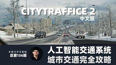 136-CityTraffic2城市交通中文版完全攻略