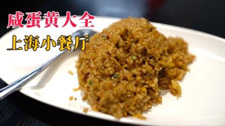 咸蛋黄食物最多的上海餐厅,几十种,有咸蛋黄烧麦、咸蛋黄冰激凌、咸蛋黄海鲜炒饭