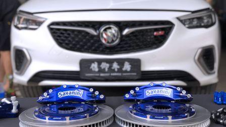 君威GS改装 萨瓦尼尼SAVANINI S66A锻造大六活塞 氧化蓝 萨瓦尼尼刹车效果怎么样?车主反馈满意