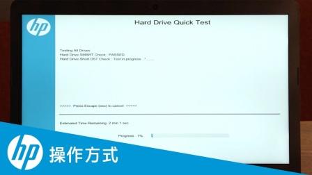 如何执行硬盘驱动器诊断测试
