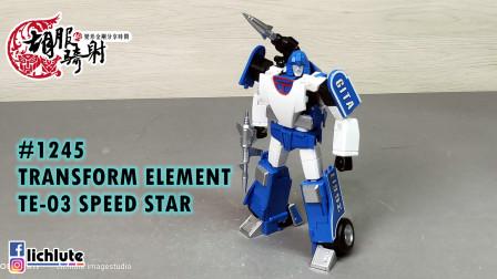 胡服騎射的變形金剛分享時間1245集 TRANSFORM ELEMENT TE-03 SPEED STAR 變形元素 幻影