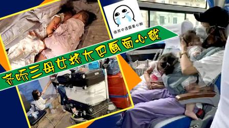 齐娇被何猷启抛弃后抵上海,发图哭诉太难,三母女挤大巴画面心酸