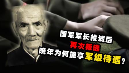 1949年,一国军军长投诚后再次叛逃,但晚年为何能享军级待遇?