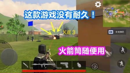 模拟枪战:这款游戏所有枪都没有耐久!火箭筒还能随便玩?