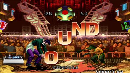 拳皇97:为何选疯8就会真人PK,看了这局,才体会到疯8的强大