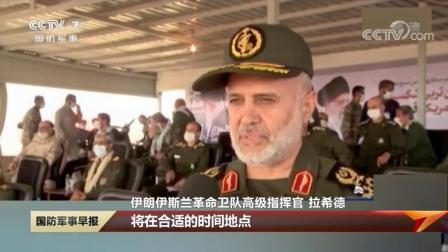 就要硬碰硬!伊朗演练攻击美航母模型现场画面曝光