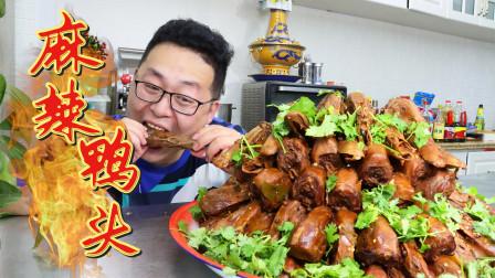 """180买20斤鸭头,做一锅""""麻辣鸭头""""又麻又辣,半吨吃的满头汗"""