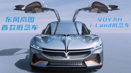东风岚图首款概念车-VOYAH-i-Land概念车-爱车兵团