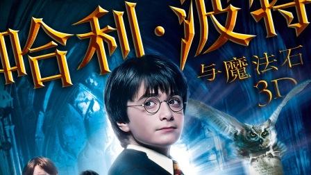 今天是哈利波特40岁生日!一眨眼,碗柜里的小男孩已经到了不惑之年,生日快乐大魔法师!
