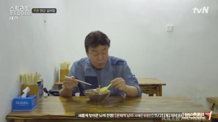 韩国美食家白钟元在中国吃莲藕汤,汤太好喝可惜勺子太小了不能大口喝